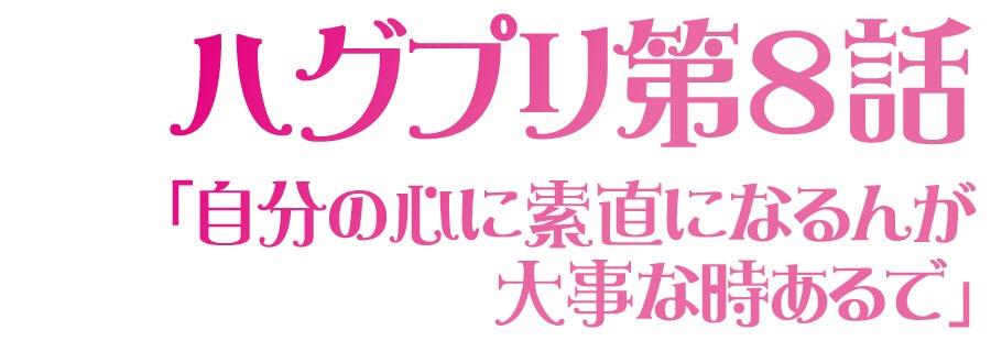 ハグプリ8話のあらずじと内容ネタバレ