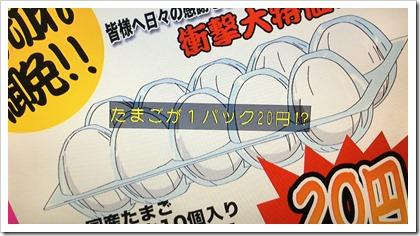 卵が1パック20円!?