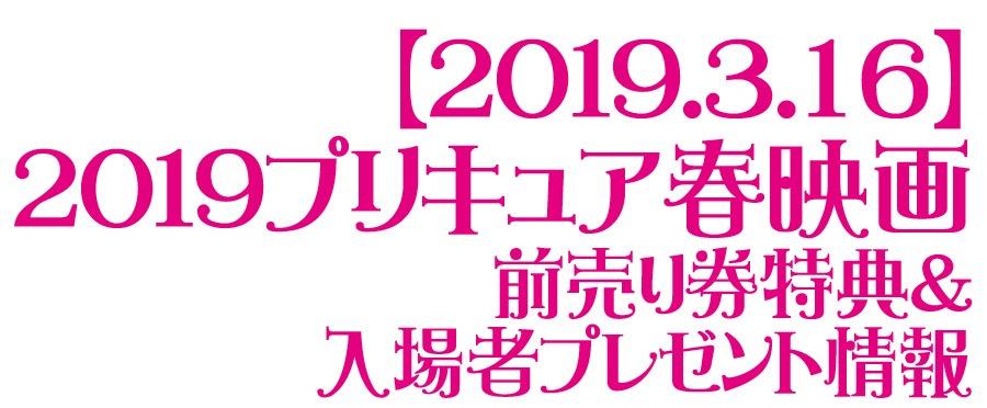 2019haru-purikyua-movie