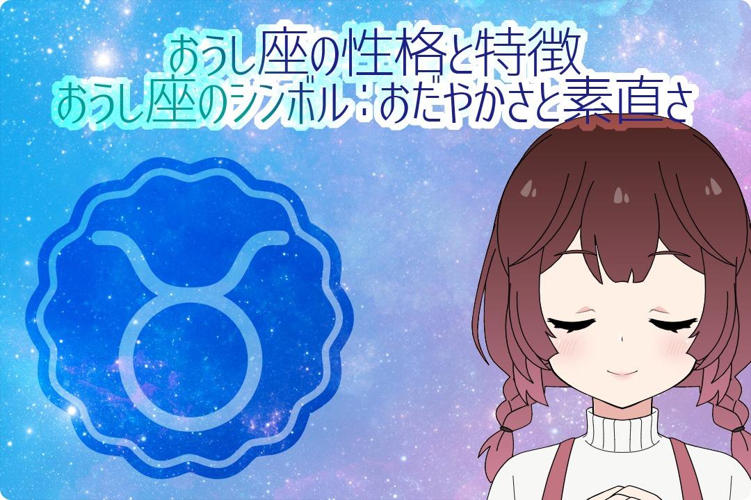 ousi-seikaku
