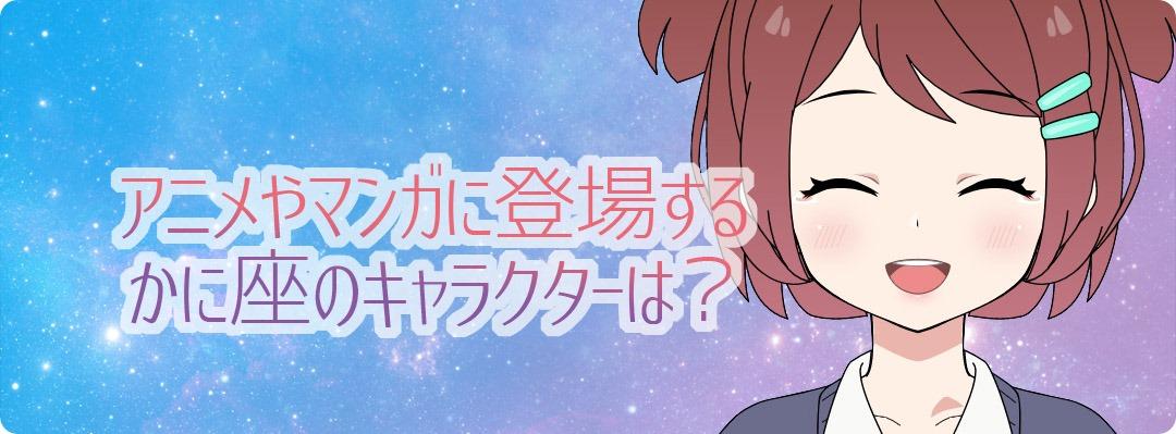 kaniza-anime