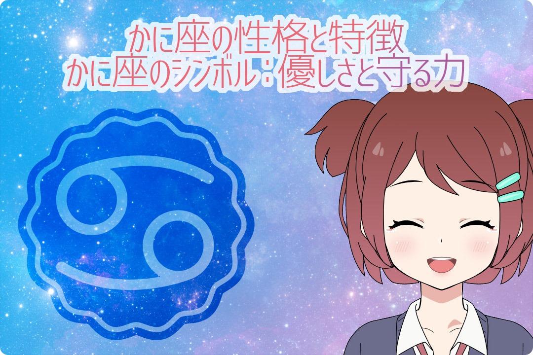 kaniza-seikaku