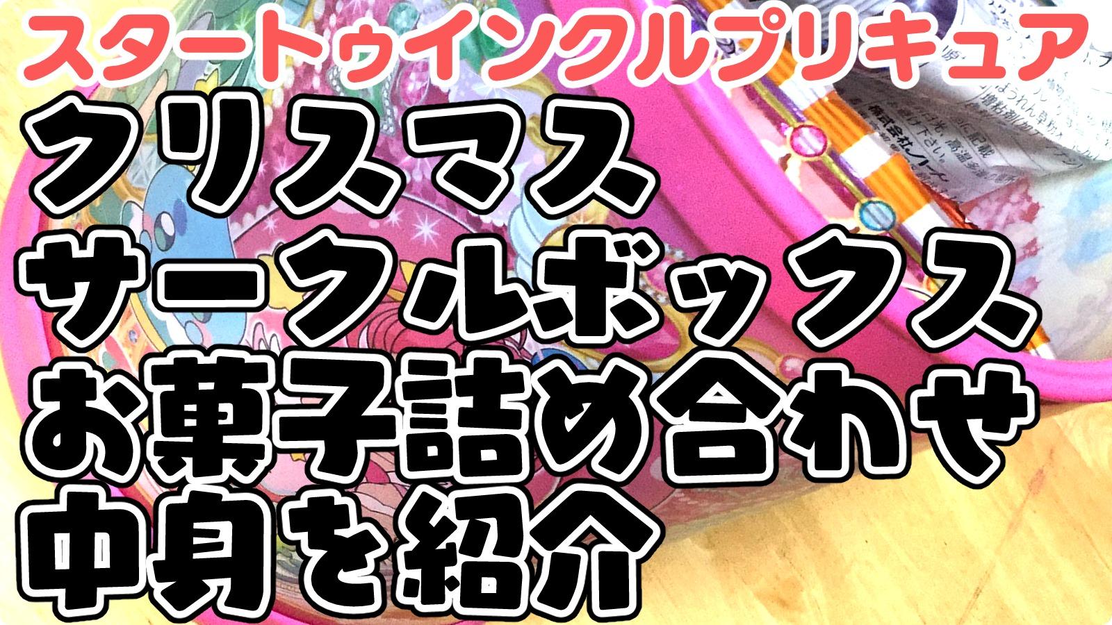 スタプリクリスマスサークルBOXツお菓子詰め合わせヘッダ